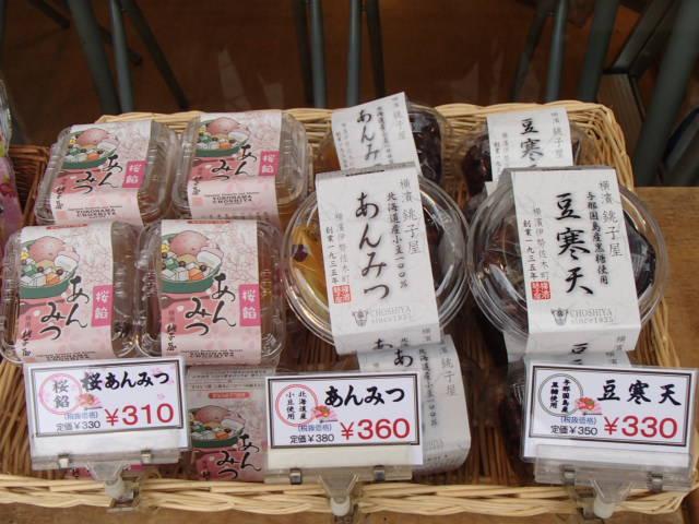 銚子屋あんみつ (1)