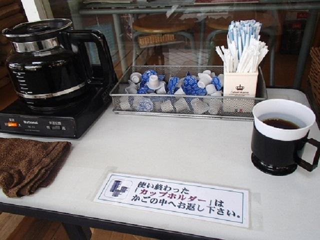 ホットコーヒー無料サービス
