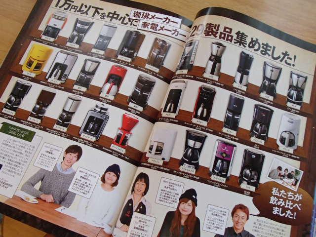 モノクロコーヒーメーカーランキング (3)