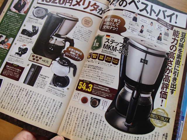 モノクロコーヒーメーカーランキング (4)