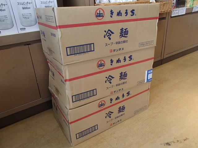 冷麺入荷2015 (1)