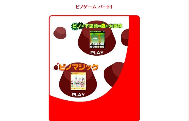 ピノゲーム