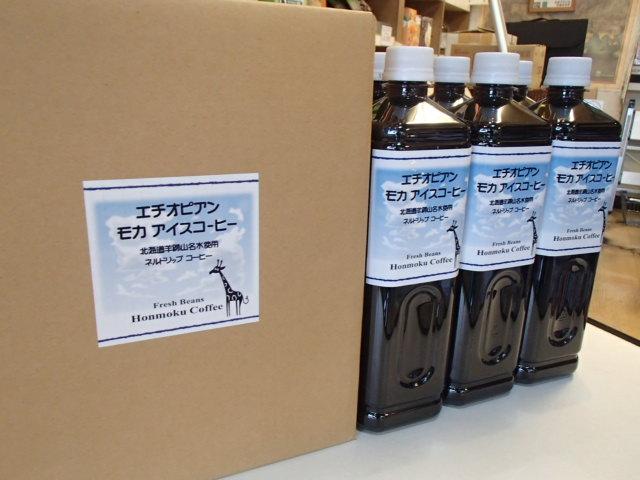 エチオピアンモカアイスコーヒー2015(6)
