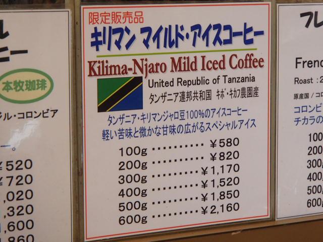 キリマンマイルドアイスコーヒー (1)