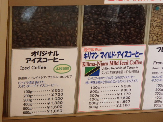キリマンマイルドアイスコーヒー (2)