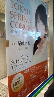 亜美コンサート2