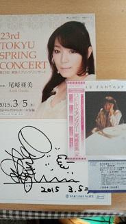 亜美コンサート1