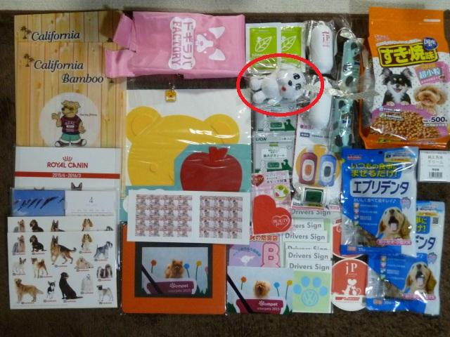 150412ポン太おもちゃ④