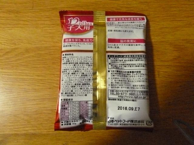 150416ポン太晩御飯②