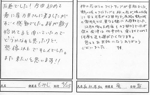 2015 04 25-27 感想001