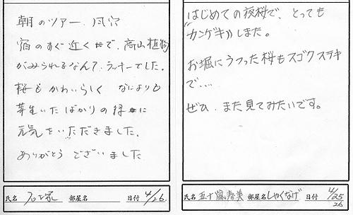 2015 04 25-27 感想002