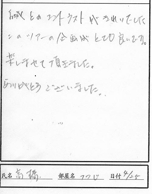2015 04 25-27 感想003