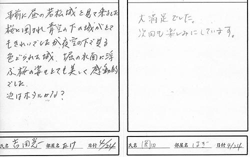 2015 04 25-27 感想004