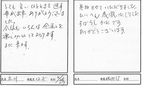 2015 04 25-27 感想006