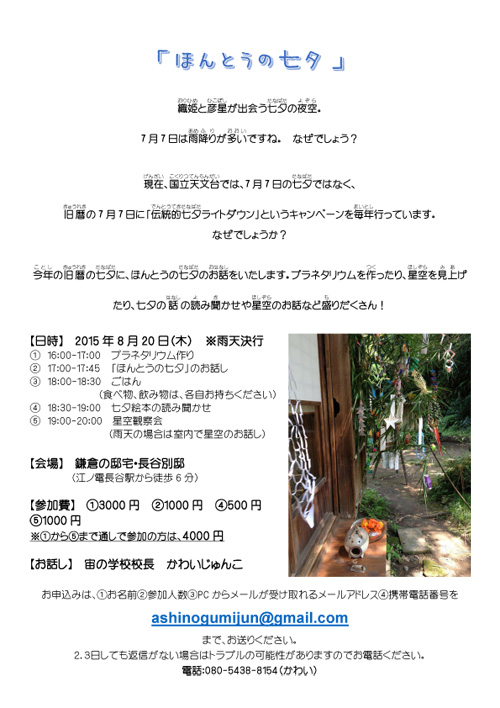 2ほんとうの七夕のコピー