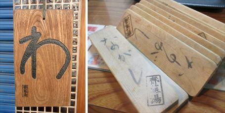「わ に板」で沸いたの表示と流しの木札