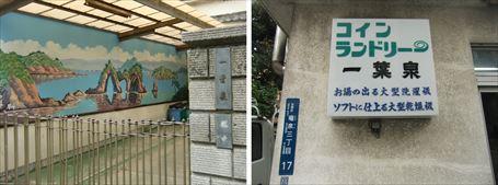 一葉泉入口にあったペンキ絵と看板_R