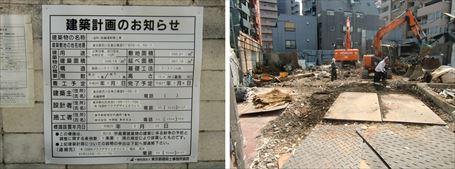 旧斉藤湯の解体現場と建築計画のお知らせ