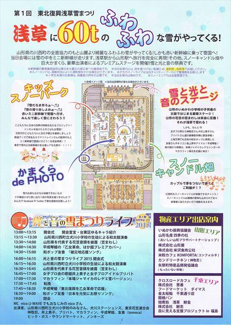 浅草雪まつりのイベント詳細