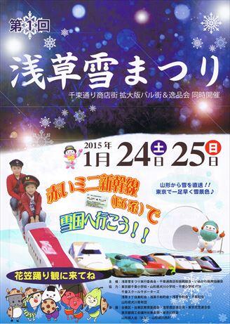 「浅草雪まつり」のポスター