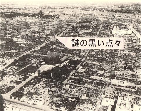東京大空襲後航空写真に謎の点々が…
