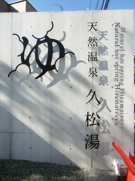 久松湯の洒落た看板