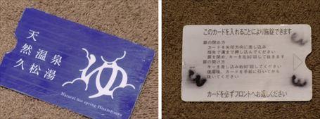 久松湯のロッカーカード
