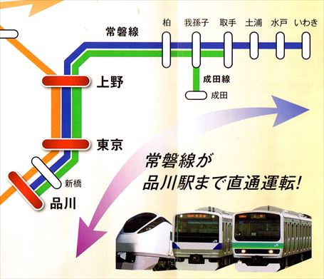 常磐線が品川駅まで直通運転