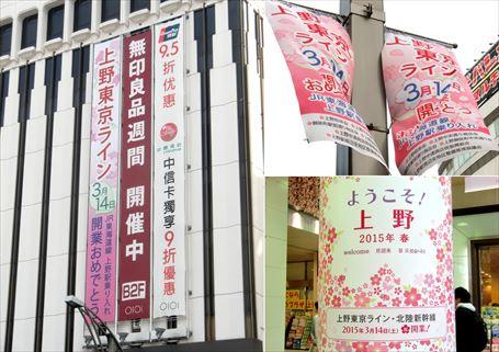 上野東京ラインの垂れ幕とのぼり旗