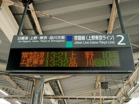 上野東京ラインの案内表示