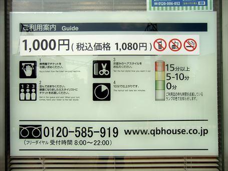 ヘアカット専門店『QBハウス』の料金表示