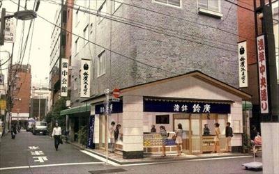 鈴廣かまぼこ 浅草店オープン