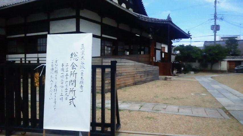 総会所閉所式建物