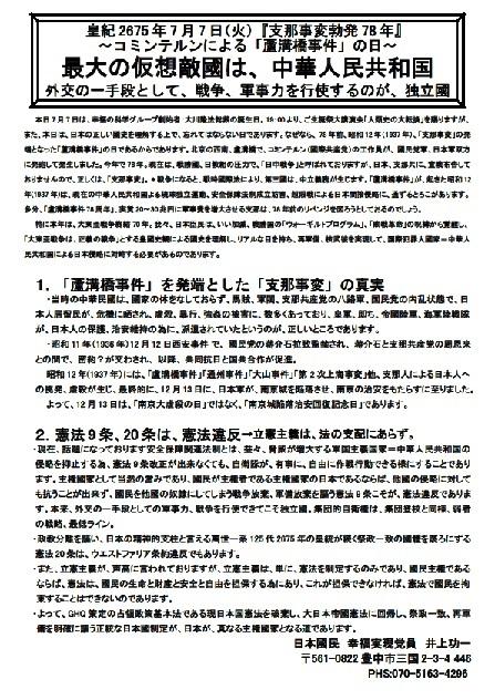 皇紀2675年7月7日(火)『支那事変勃発78年』~コミンテルンによる「蘆溝橋事件」の日~最大の仮想敵國は、中華人民共和国 外交の一手段として、戦争、軍事力を行使するのが、独立國。
