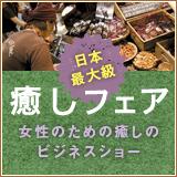 2015iyashi.jpg