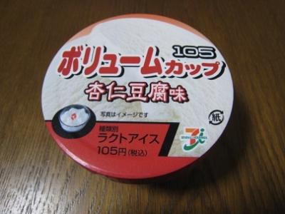 ボリュームカップ105杏仁豆腐味