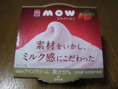 モウミルクいちご