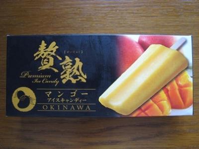贅熟マンゴーアイスキャンディー