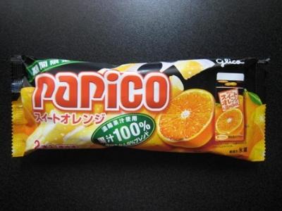 パピコスイートオレンジ