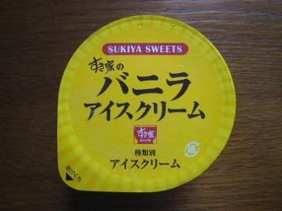 すき家のバニラアイスクリーム