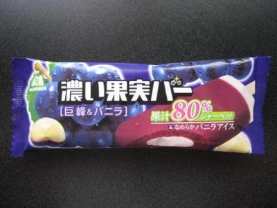 濃い果実バー巨峰&バニラ