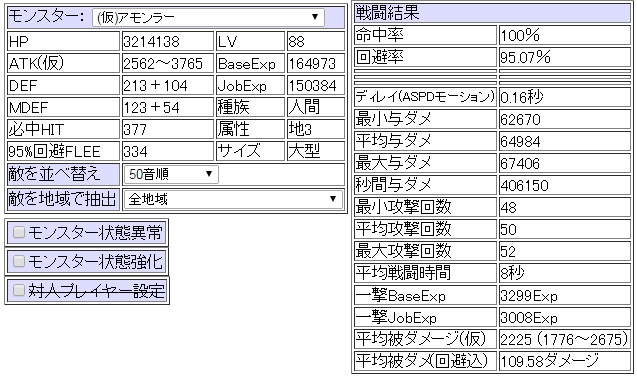20150112_amon.jpg