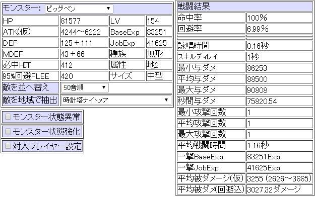 20150315_tokei2.jpg