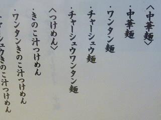大勝軒02