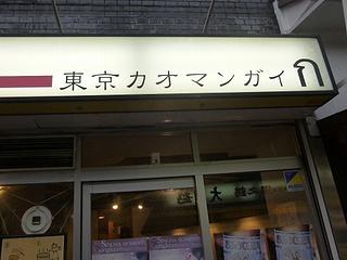 東京カオマンガイ01