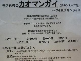 東京カオマンガイ02
