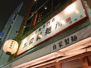 三田製麺所01