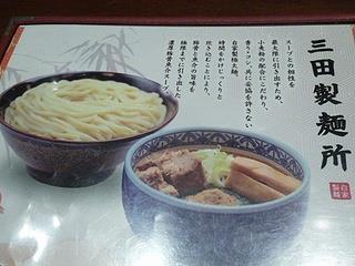 三田製麺所02