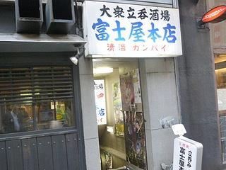 富士屋本店01