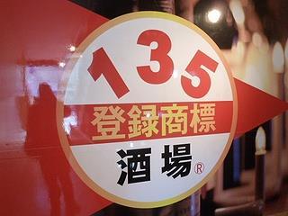 135酒場01